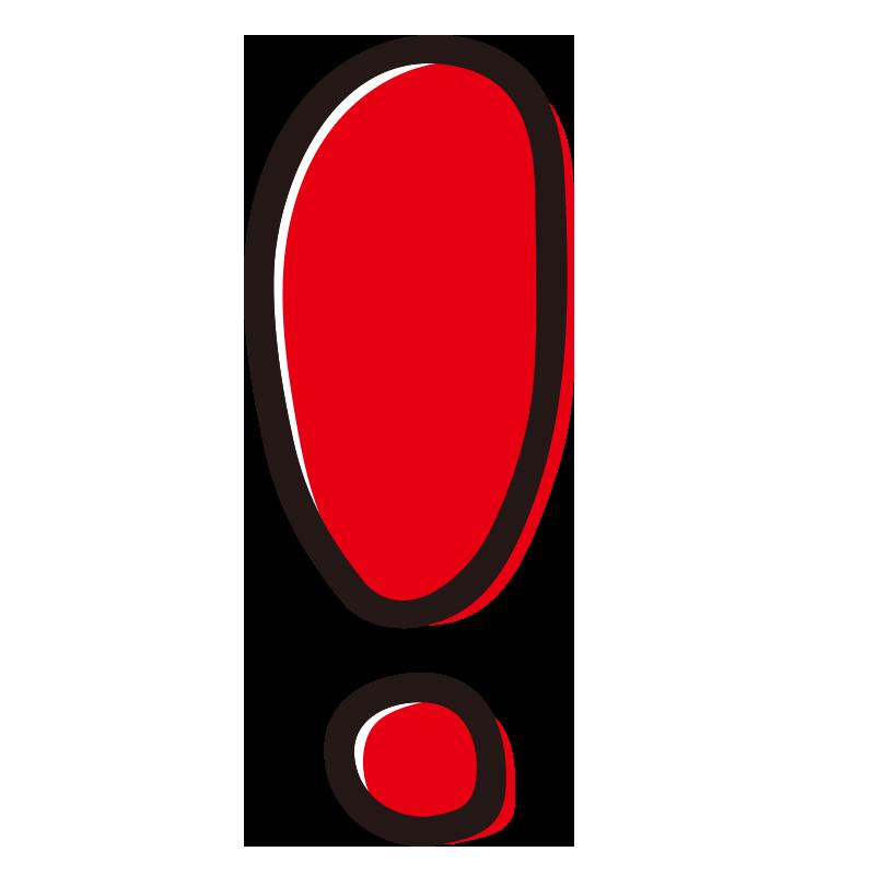 赤色のびっくりマーク