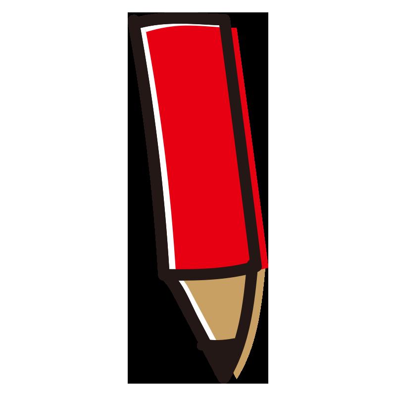 鉛筆(赤色)