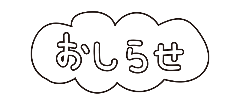 お知らせふわふわ(白黒)