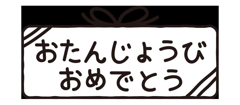おたんじょうびおめでとう(プレゼント)