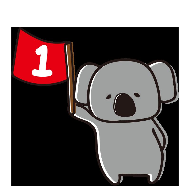 1の旗を持つゆるいコアラ