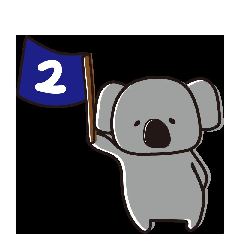 2の旗を持つゆるいコアラ