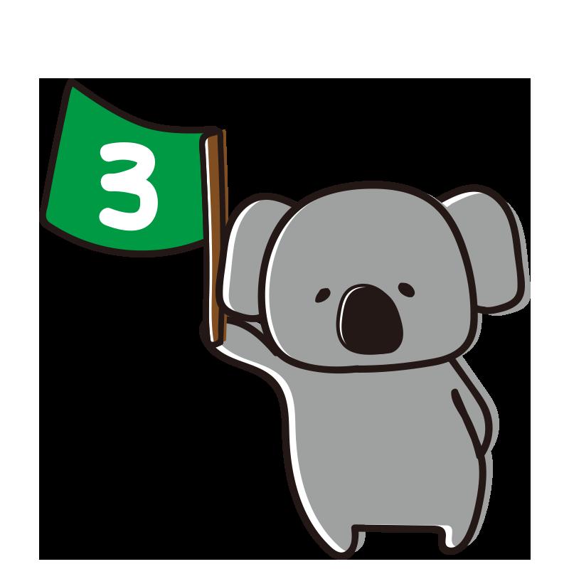 3の旗を持つゆるいコアラ