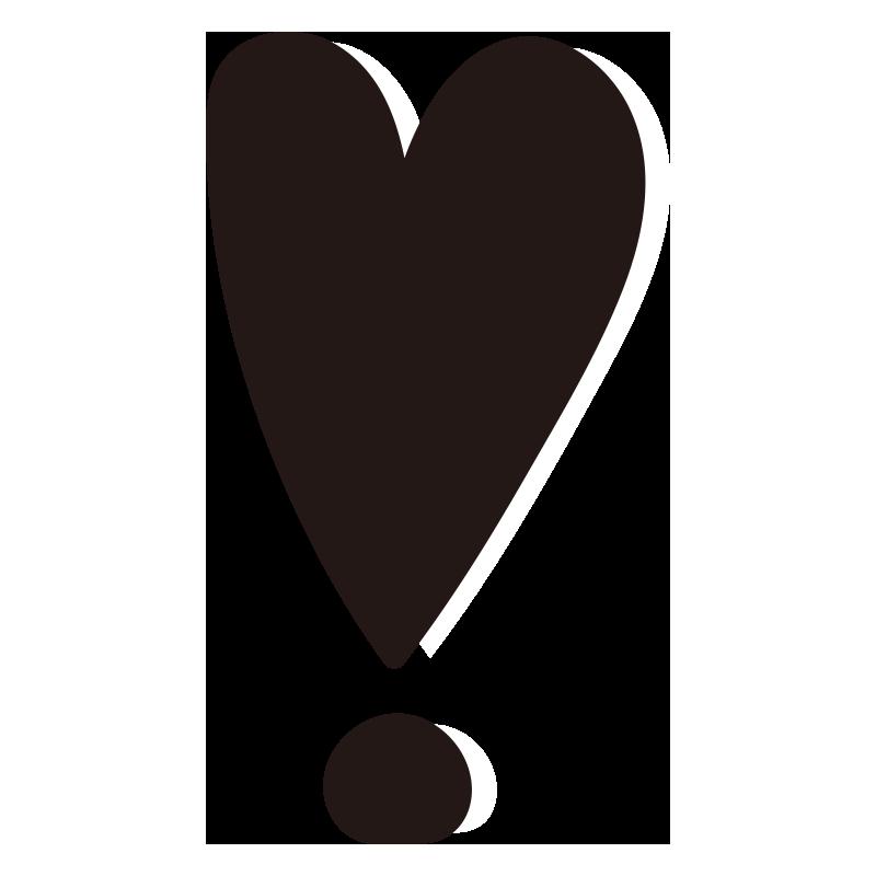 ハートのビックリマーク黒