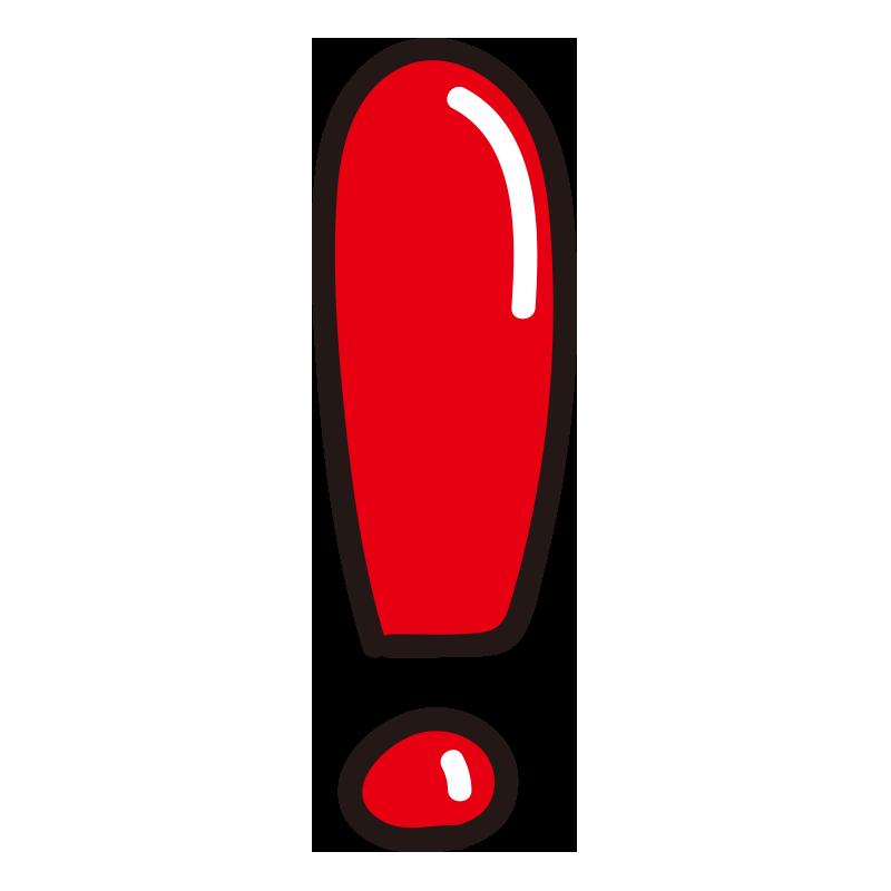 つやのある上が丸いビックリマーク赤