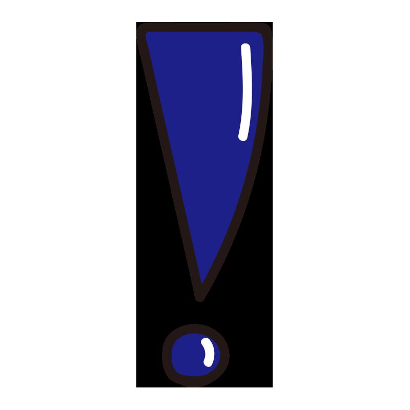 つやのある三角のビックリマーク青