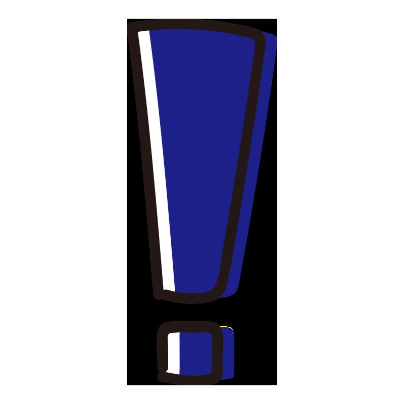 下も四角いビックリマーク青