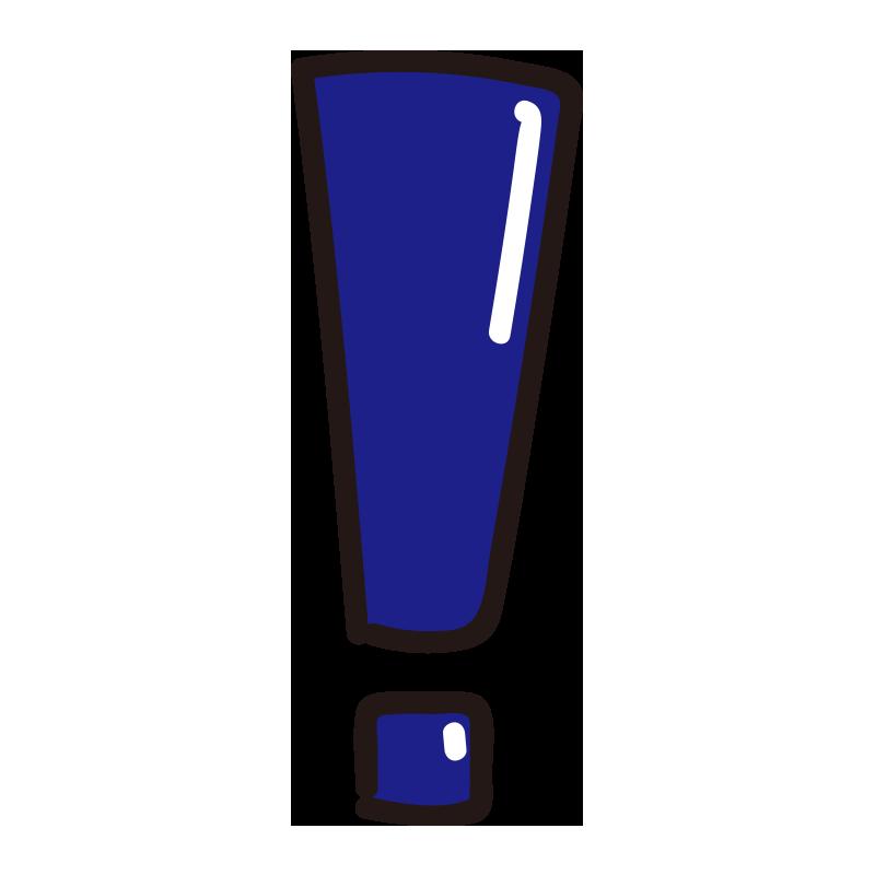 つやのある下も四角いビックリマーク青