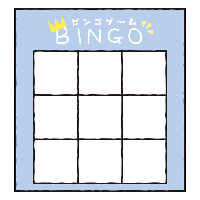 ビンゴゲームブルー3×3