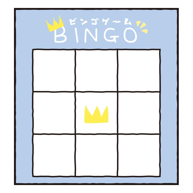 ビンゴゲームブルー3×3(フリースポットあり)