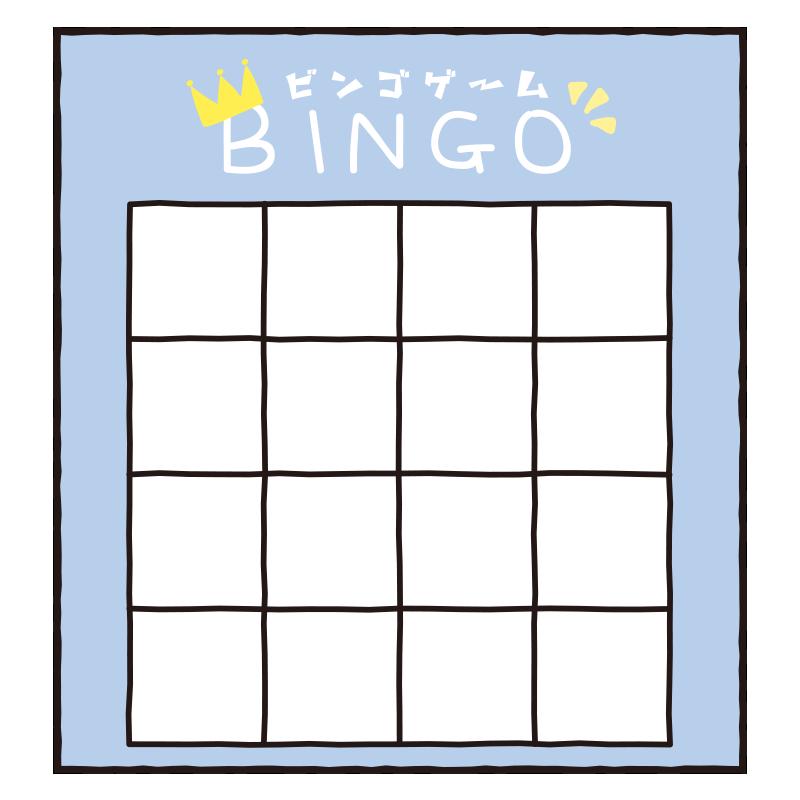 ビンゴゲームブルー(4×4)
