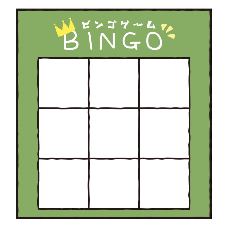 ビンゴゲームグリーン3×3