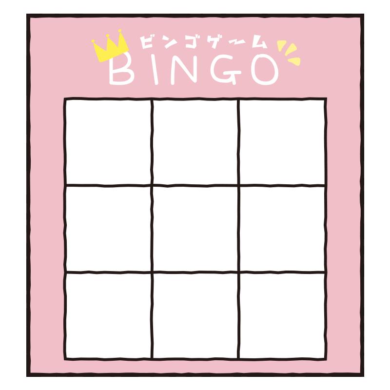 ビンゴゲームピンク3×3