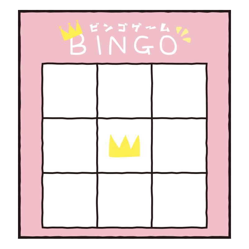 ビンゴゲームピンク3×3(フリースポットあり)