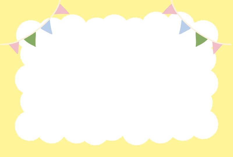 ふわふわの枠とガーランド黄色(はがき横)
