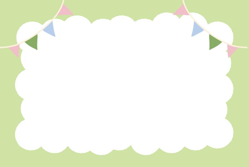 ふわふわの枠とガーランド緑(はがき横)