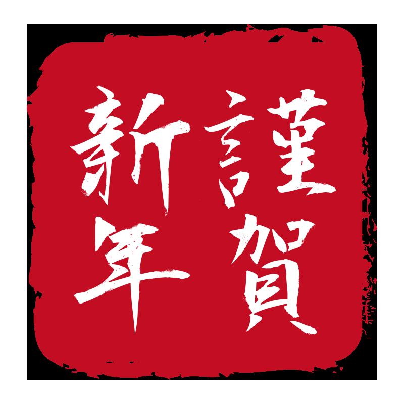 ハンコ風謹賀新年2