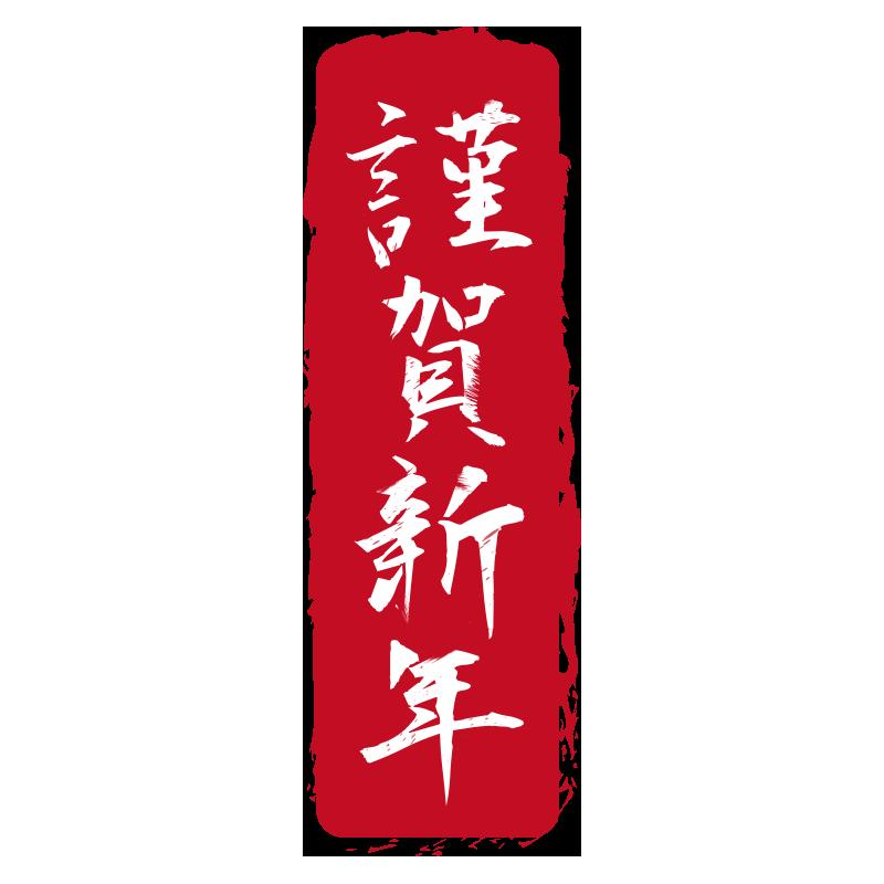 ハンコ風謹賀新年1