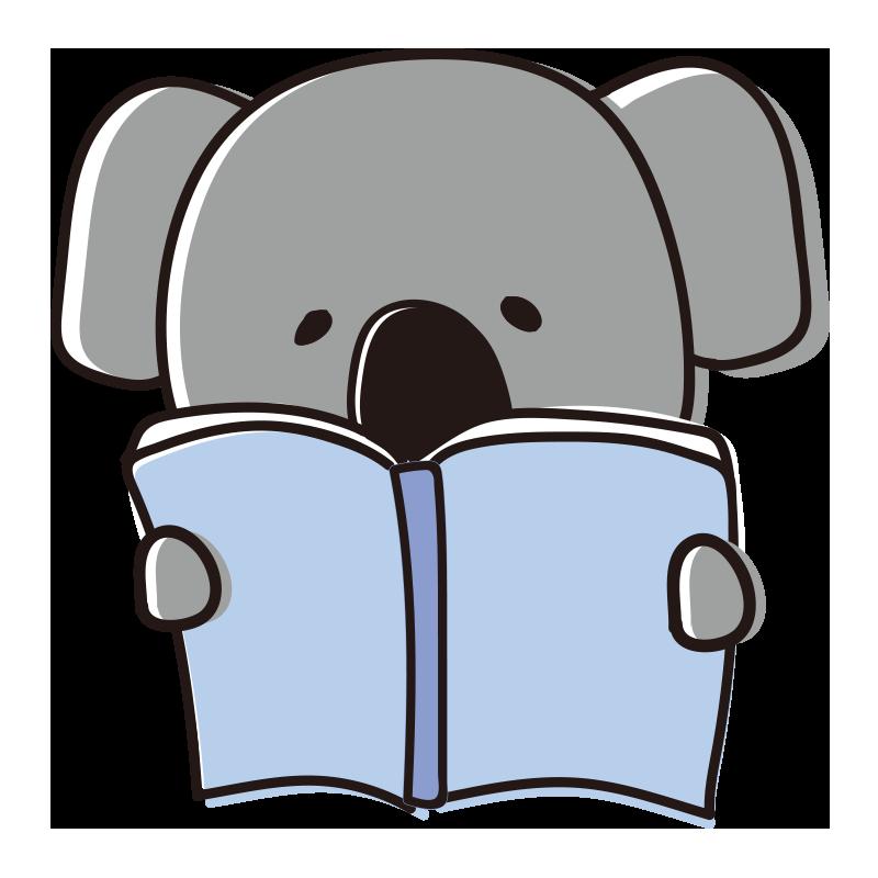 読書するゆるいコアラ