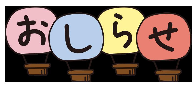 カラフルな気球のおしらせ