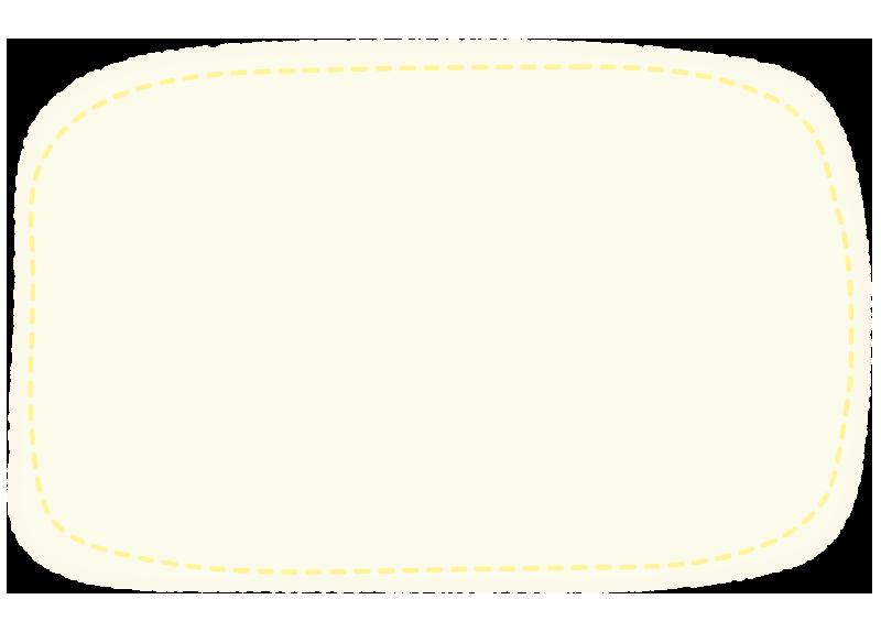 黄色の点線の枠