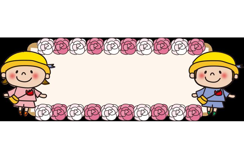 園児と花の枠