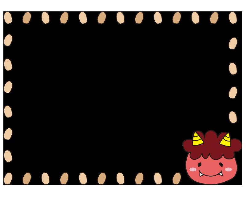 赤鬼と豆の枠
