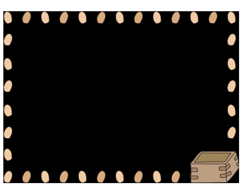 升と豆の枠