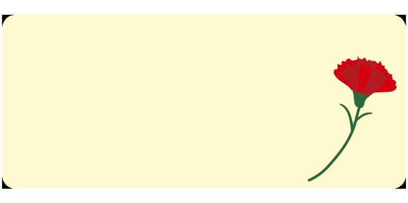 母の日のカード1(黄色)