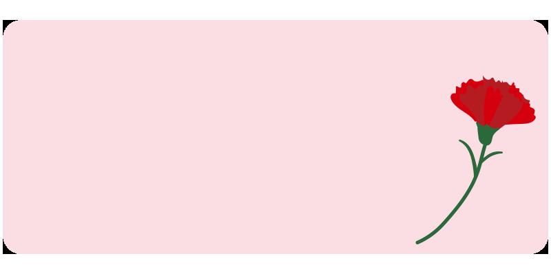 母の日のカード1(ピンク)