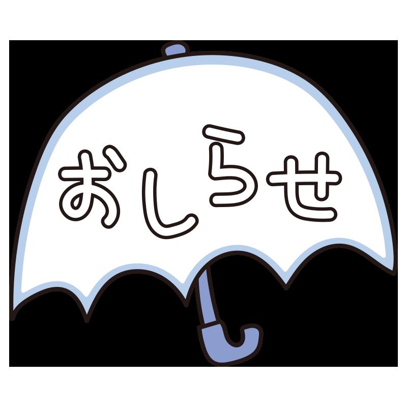 傘のおしらせ(青)