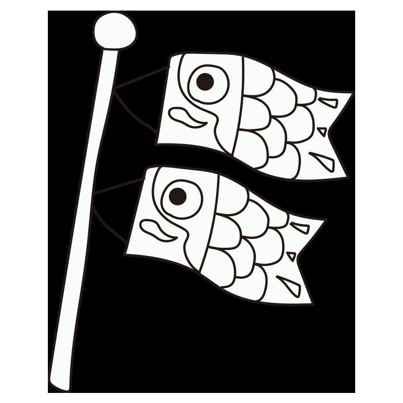 鯉のぼり(白黒)
