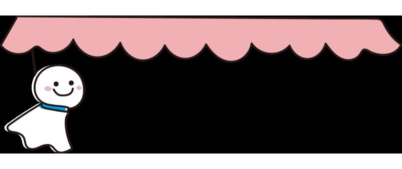てるてる坊主のタイトル枠(ピンク)