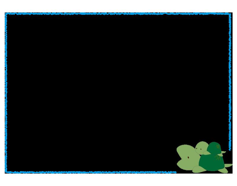 親子の亀の枠