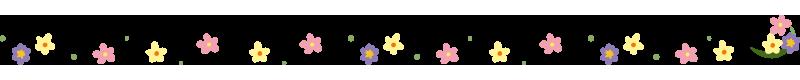 カラフルな小花のライン