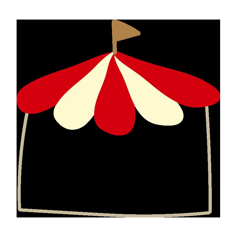 赤いテントの枠1