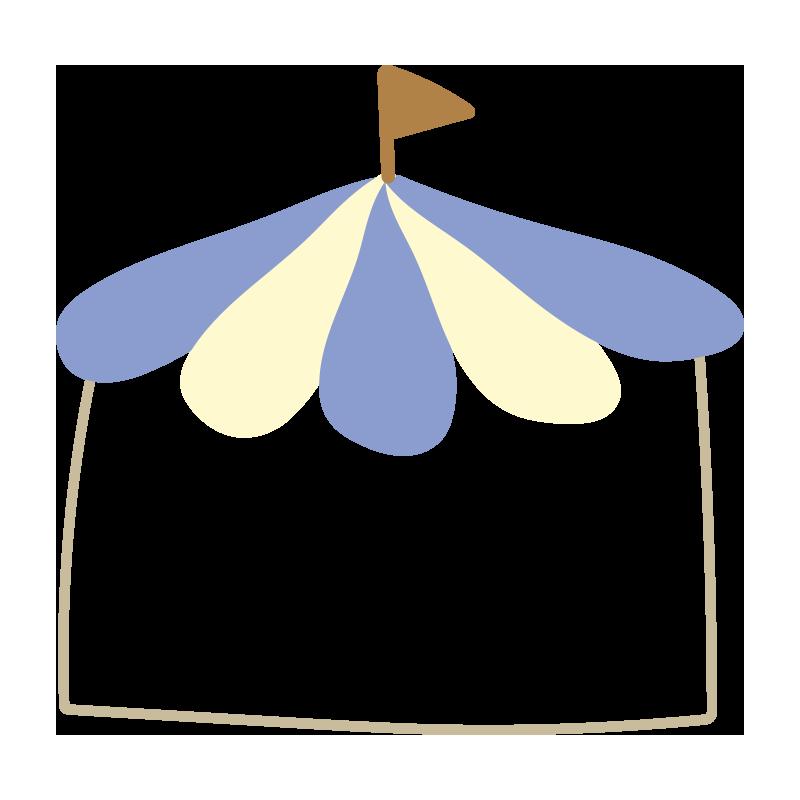 青いテントの枠1