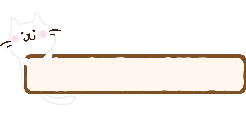 看板を抱える白い猫