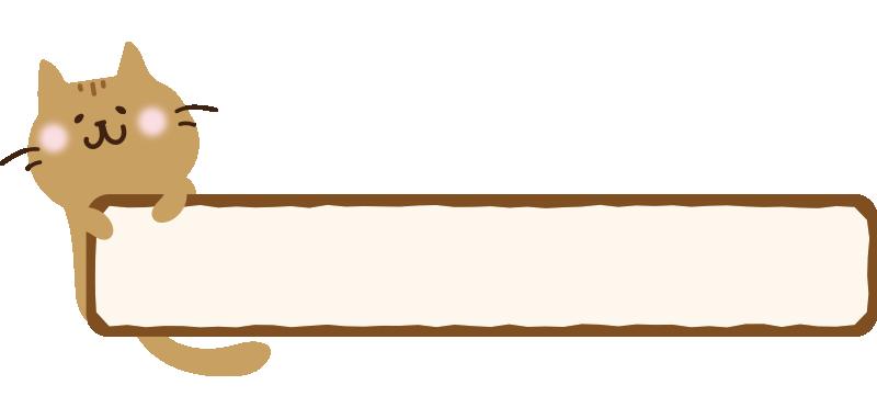看板を抱える茶色い猫