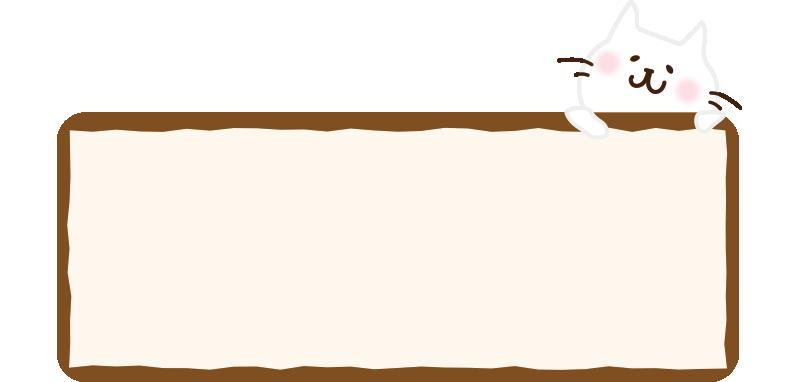 看板大にくっつく白い猫