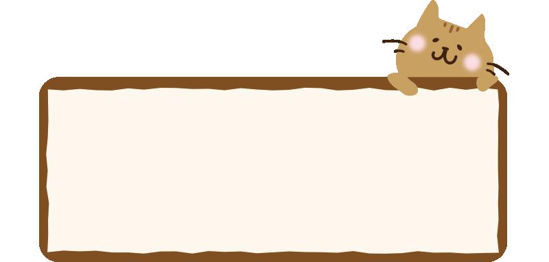 看板大にくっつく茶色い猫