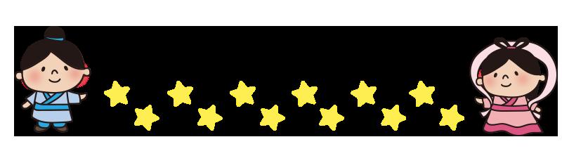 織姫と彦星3