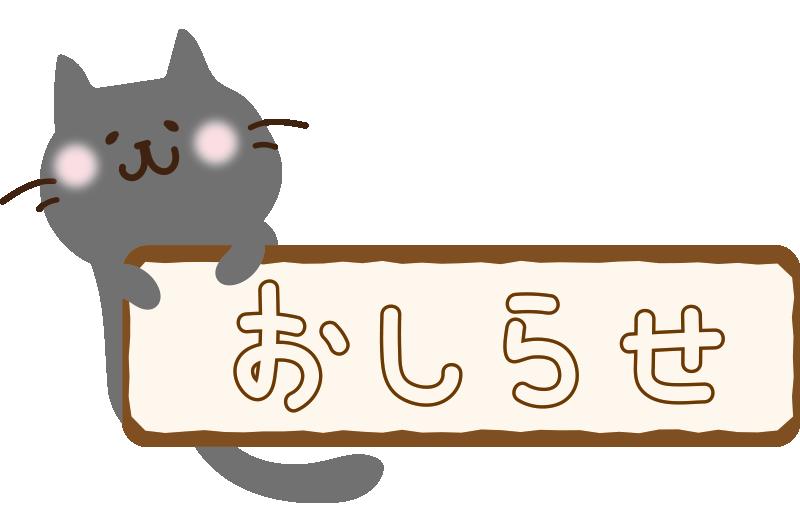 お知らせの看板を持つ黒い猫