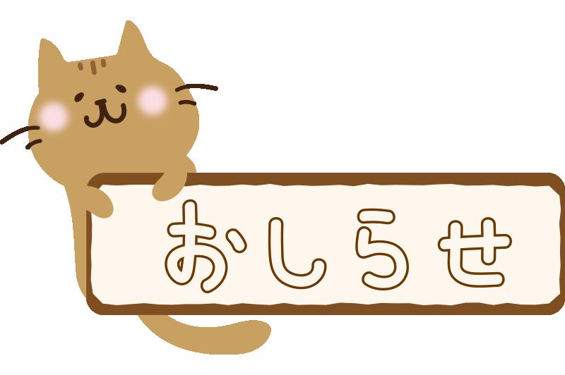 お知らせの看板を持つ茶色い猫