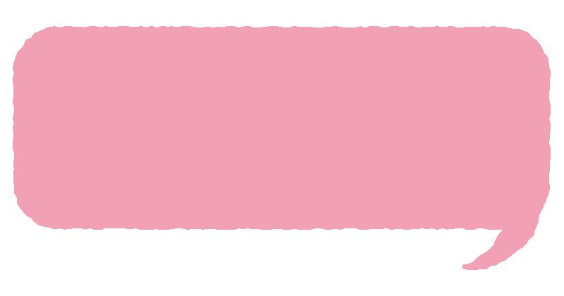角丸長方形の吹き出し(ピンク)