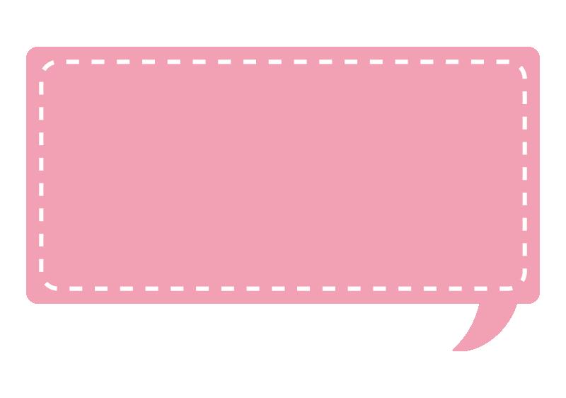 点線で囲んである吹き出し(ピンク)