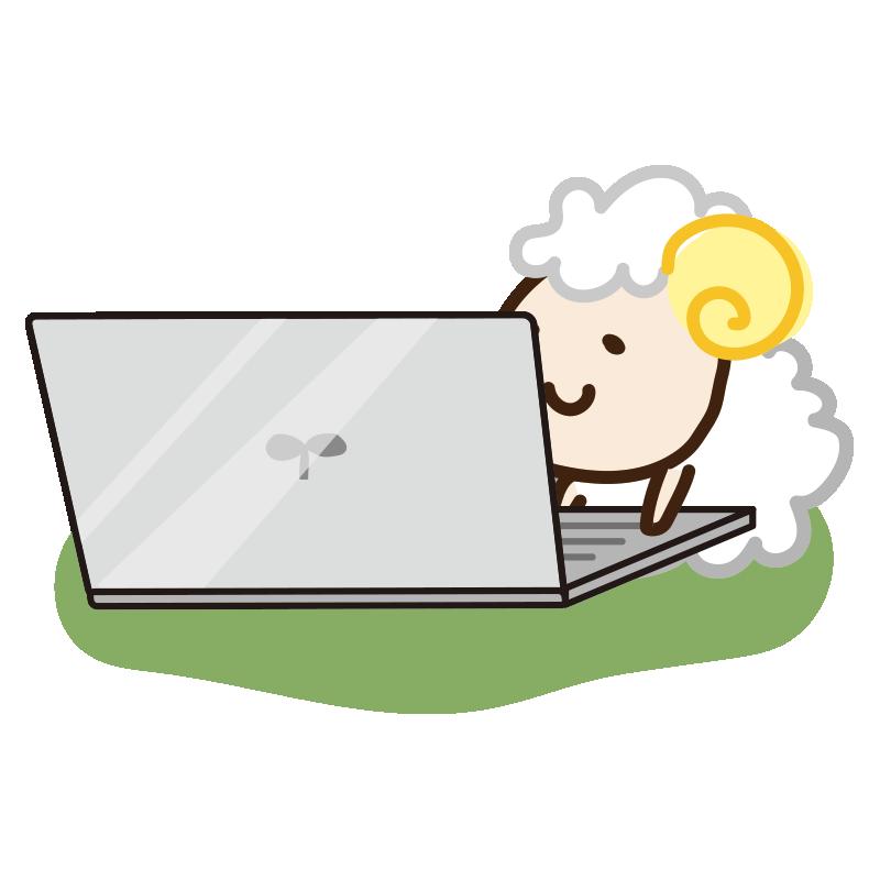 ノートパソコンを開く羊