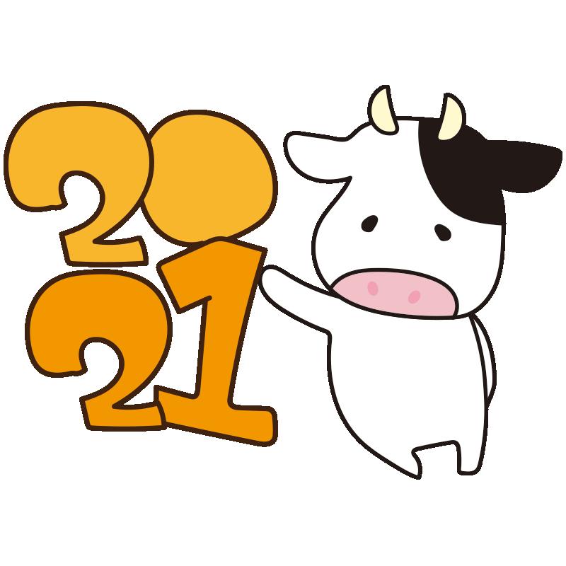 2021に寄りかかる牛