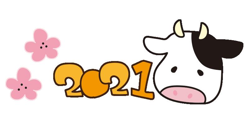 2021年と牛と花