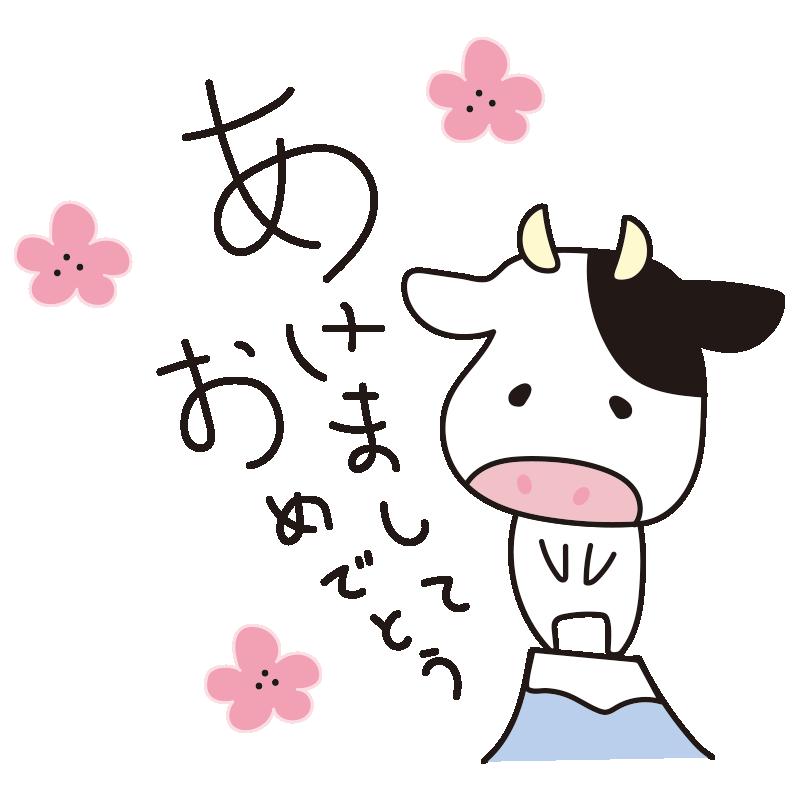 あけましておめでとうの富士山と牛